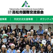 Takamatsu International Association 高松市国際交流協会様